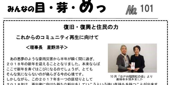みんなの目・芽・めっ No.101