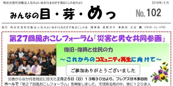 みんなの目・芽・めっ No.102