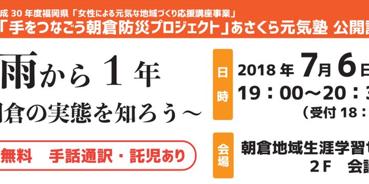 「手をつなごう朝倉防災プロジェクト」あさくら元気塾 公開講座①