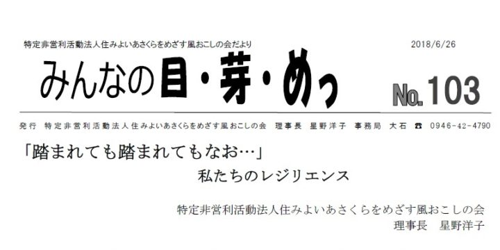 みんなの目・芽・めっ No.103