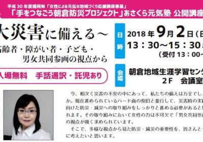 「手をつなごう朝倉防災プロジェクト」あさくら元気塾 公開講座②