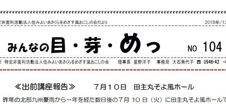 みんなの目・芽・めっ No.104
