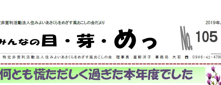 みんなの目・芽・めっ No.105