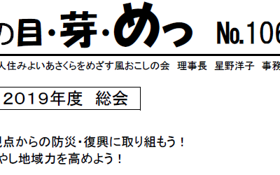 みんなの目・芽・めっ No.106
