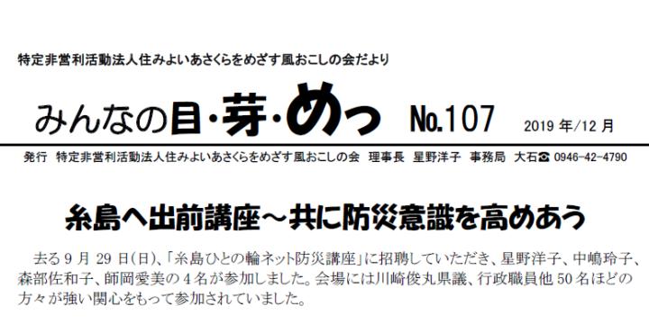 みんなの目・芽・めっ No.107