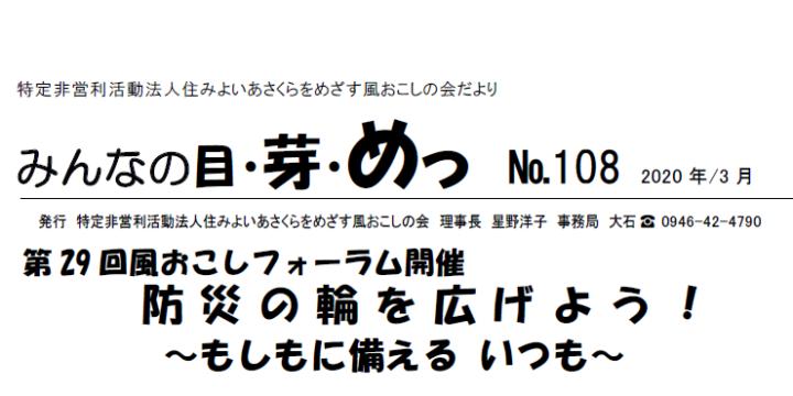 みんなの目・芽・めっ No.108
