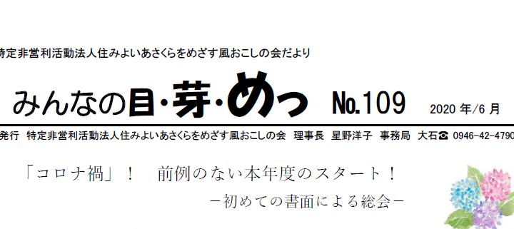 みんなの目・芽・めっ No.109