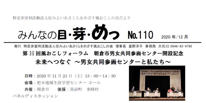 みんなの目・芽・めっ No.110