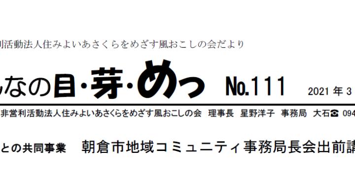 みんなの目・芽・めっ No.111