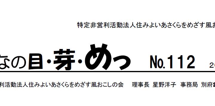 みんなの目・芽・めっ No.112
